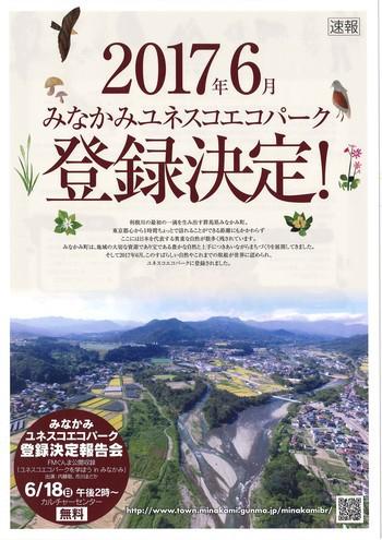 ecopark_sokuho.jpg