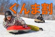 ぐんま割エアーボードキャンペーン【群馬県民特別価格】