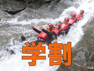<span>SNSでも話題の川遊び!手軽な半日コースを楽しもう!</span>サークル、ゼミ、バイト友達みんなでワイワイ!