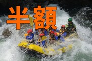 【5月5日~6月9日限定】「水の日」半額キャンペーン