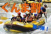 ぐんま割【8月7日~15日限定】群馬県民特別価格 第2弾!