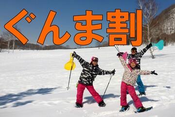 <span>雪とお友達になれるスノーシュー</span>雪が豊富なみなかみ町でお手軽な雪上ハイキングを楽しもう!