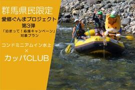 【1日3組限定】愛郷ぐんまプロジェクト対象宿泊プラン(10月31日まで)